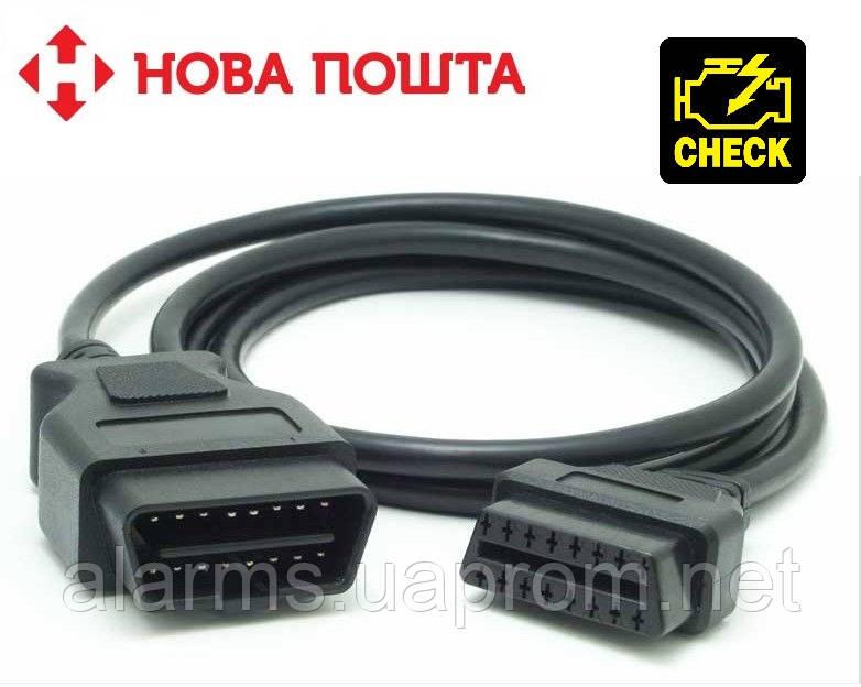 Удлинитель 1,5 м.  OBD2- OBD2 16 pin. Адаптер подключения сканеров