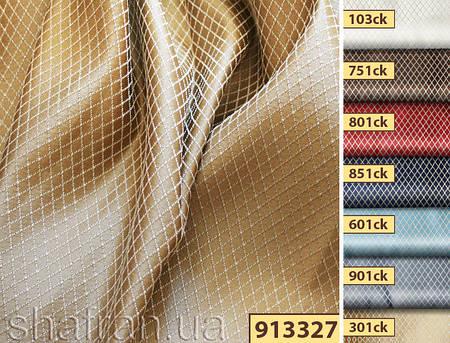 Ткань для штор Shani 913327