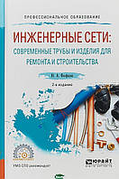 Феофанов Ю.А. Инженерные сети: современные трубы и изделия для ремонта и строительства. Учебное пособие для СПО