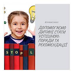 Допомагаємо дитині стати успішною