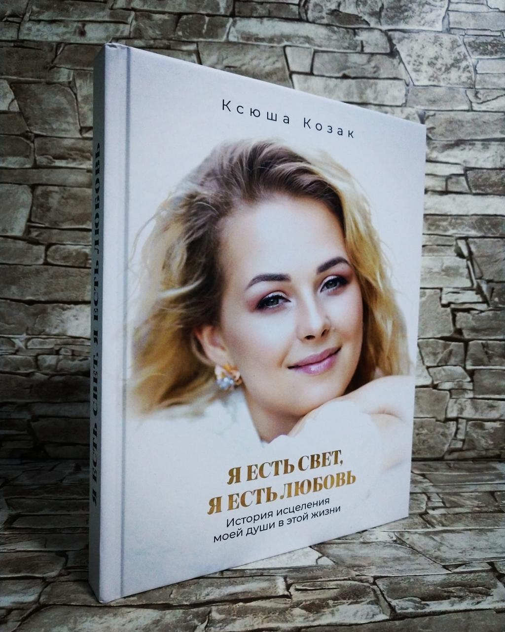 """Книга """"Я есть свет, я есть любовь"""" Ксюша Козак"""
