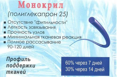 Монокрил (Monocryl) c иглой, фото 2