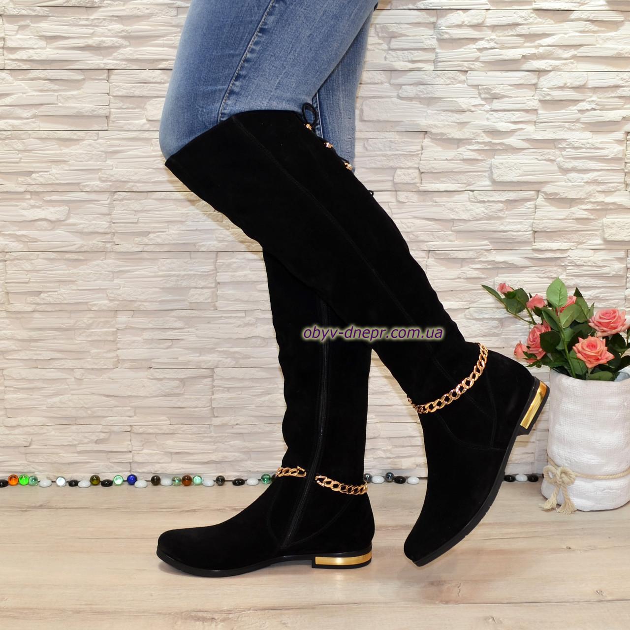 Ботфорты замшевые черные женские, декорированы цепью