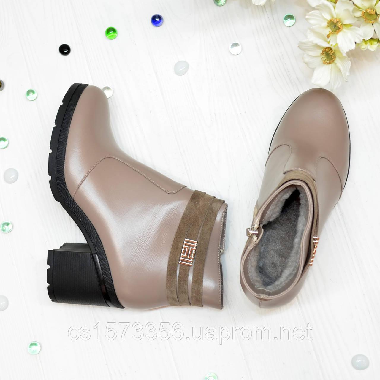 Ботинки женские кожаные на устойчивом каблуке. Цвет визон