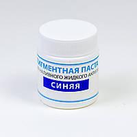 Краситель для жидкого акрила ПРОСТО И ЛЕГКО для реставрации ванн 50 г Синяя ванна (5955)