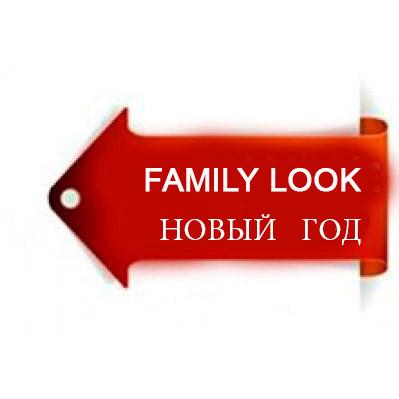 FAMILY LOOK НОВЫЙ ГОД