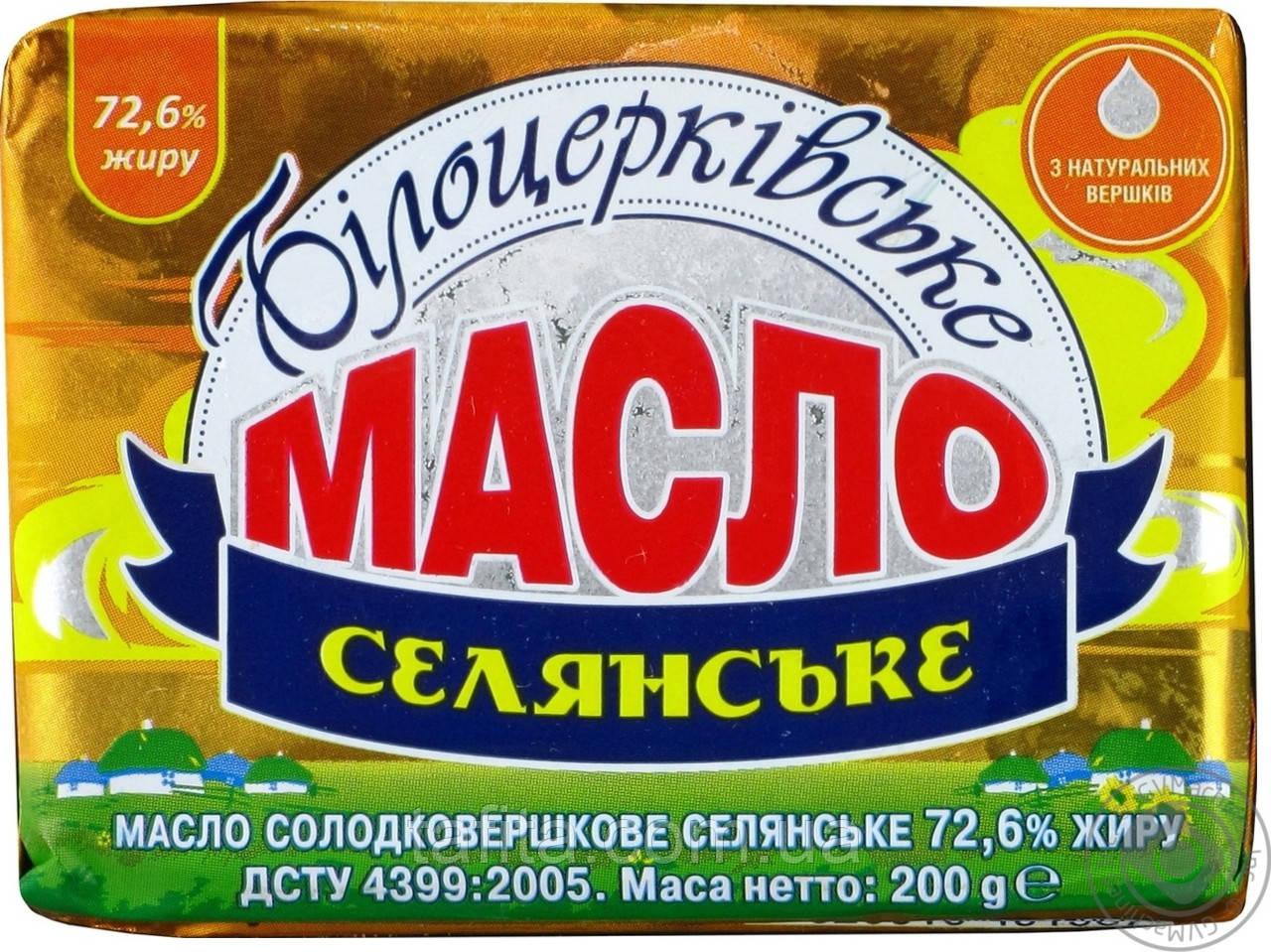 Масло 72,6% Белоцерковское