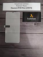 Полиуретановая пленка Armor Flexible для Huawei P30 Pro 2019