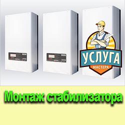 Подключение,установка,монтаж стабилизатора напряжения 300 грн.