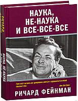 Наука, не-наука и все-все-все. Р.Фейнман