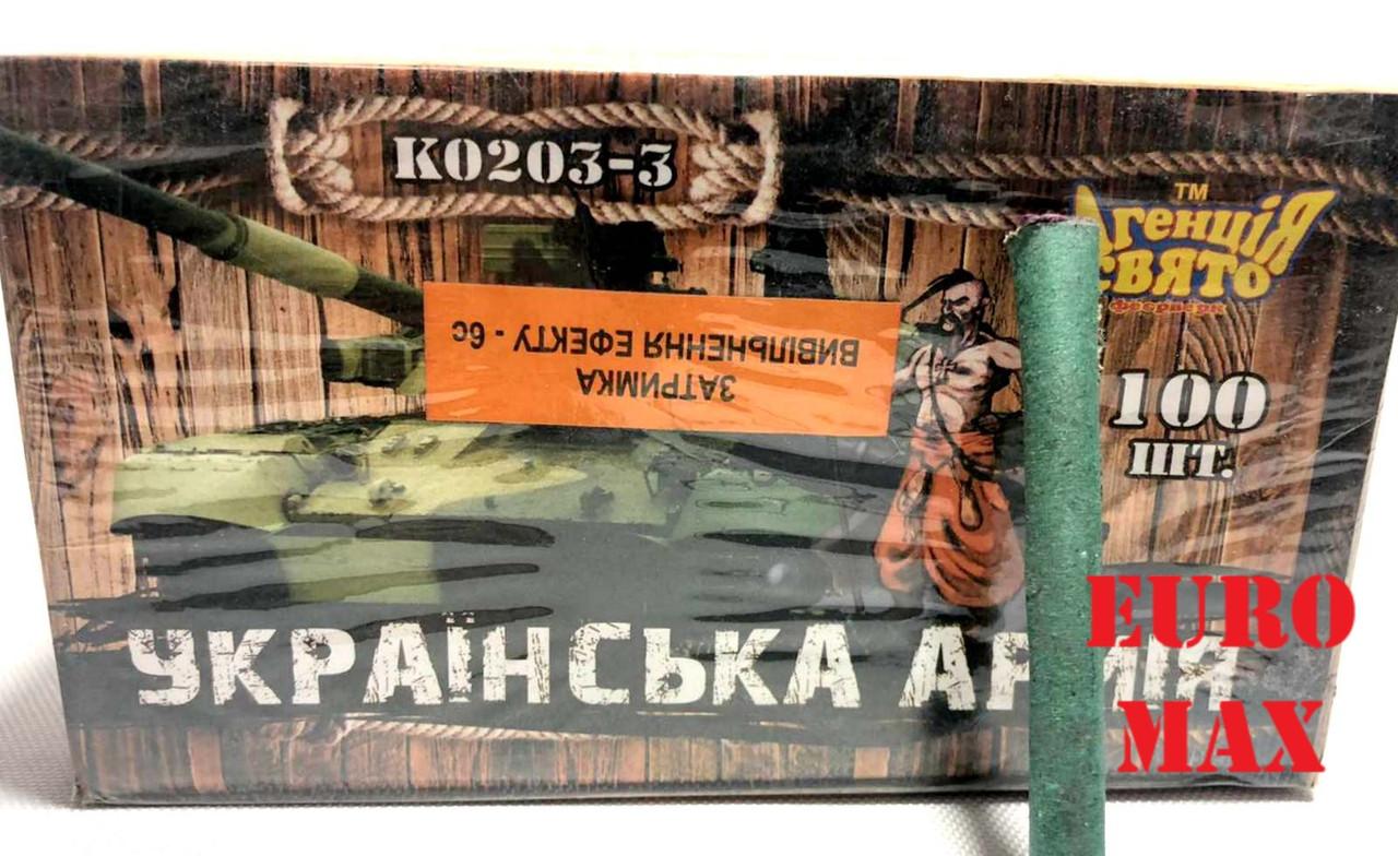 "Петарды ""УКРАЇНСЬКА АРМІЯ"" 3 выстрела 100 шт в пачке К0203-3"