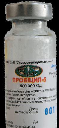 Ветбицилин-5, Укрзооветпромпостач