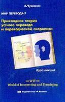А.П. Чужакин  Мир перевода -7