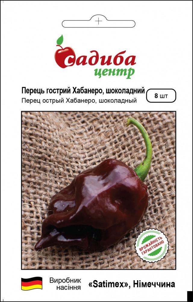 Перец Хабанеро шоколадный, 8 шт, Садыба Центр