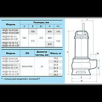 Дренажно-фекальный насос Насосы + Оборудование WQD 10-8-0,55F, фото 3
