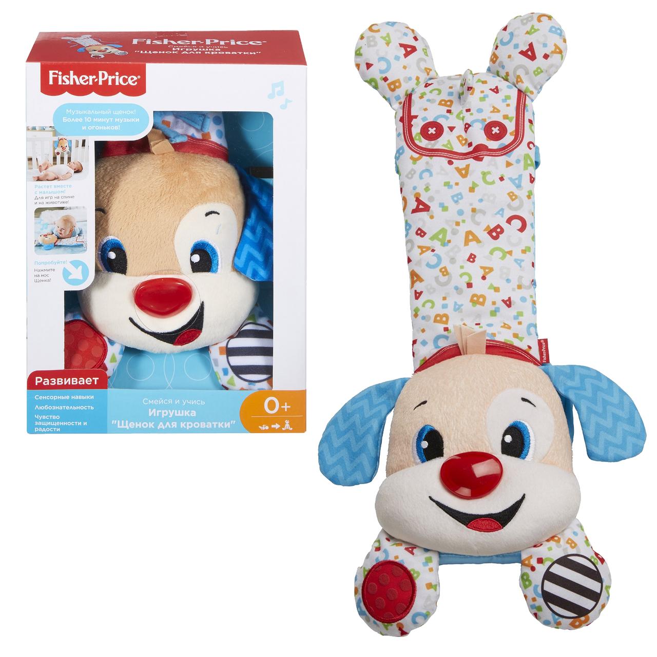 Музыкальная подвесная игрушка Fisher Price Умный щенок для кроватки на русском языке (FTF67)