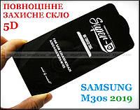 Полноценное защитное стекло 5d для Samsung Galaxy M30s 2019 M307F