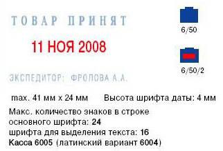 Датер самонаборный Trodat Professional 5435 2 строки 41x24 мм б/у, фото 2