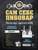 Сам себе пивовар. Первая пивная книга от российских блогеров.  Владимир Марковский, Иван Белецкий