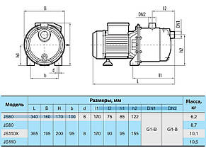 Центробежный насос Насосы+Оборудование JS 60 бытовой насос для водоснабжения напор 37м, 600Вт, фото 2