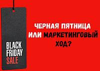 Черная Пятница - миф или правда?