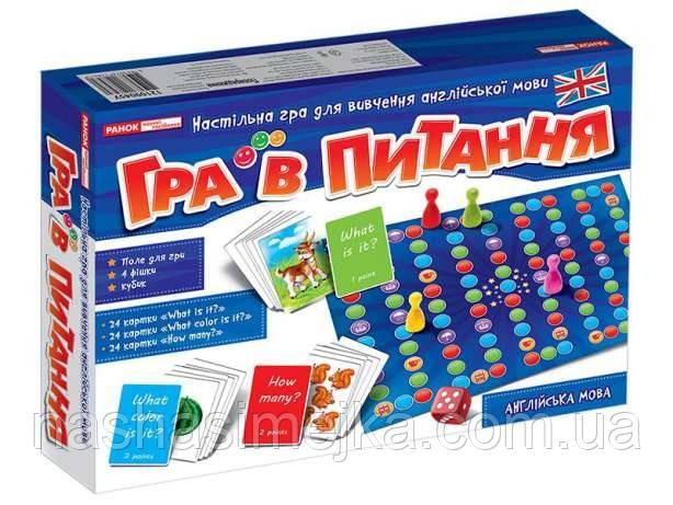 Настільна гра для вивчення англійської мови. «Гра в питання» (Игра для изучения английского языка)