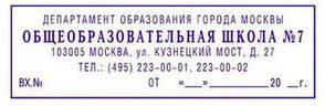 Б/у Colop Printer 45 автоматическая оснастка для штампа 25х82, фото 2