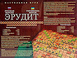 Настольная игра «Эрудит», фото 2