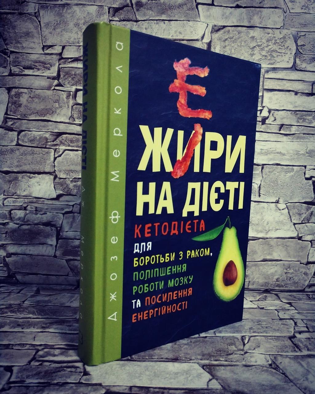 """Книга """"Жири на дієті"""" Джозеф Меркола"""
