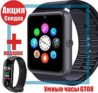 Умные часы телефон Smart Watch Phone GT08 + подарок фитнес-браслет Xiaomi M3 band QualitiReplica