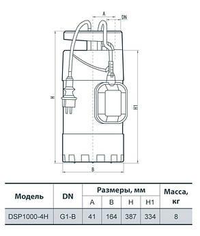 Колодезный насос Насосы+Оборудование DSP 1000-4H  насос для колодцев, бассейнов глубина погружения 5м, 1000Вт, фото 2