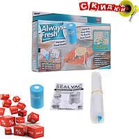 Вакуумный упаковщик ALWAYS FRESH Seal Vac для еды