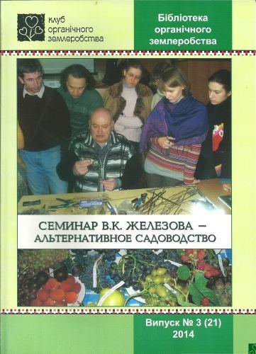 АЛЬТЕРНАТИВНЕ САДІВНИЦТВО №3, ЖЕЛЕЗОВ В. К.