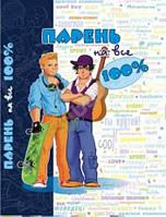 Книга-энциклопедия для подростка-парня 10+ «Парень на все 100%» («Школа»)