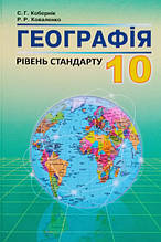 Підручник Географія, 10 клас. Кобернік С.Г., Коваленко Р.Р. Рівень стандарту (2018 р.). (Абетка)