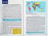 Підручник Географія, 10 клас. Кобернік С.Г., Коваленко Р.Р. Рівень стандарту (2018 р.). (Абетка), фото 3