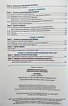 Підручник Географія, 10 клас. Кобернік С.Г., Коваленко Р.Р. Рівень стандарту (2018 р.). (Абетка), фото 7