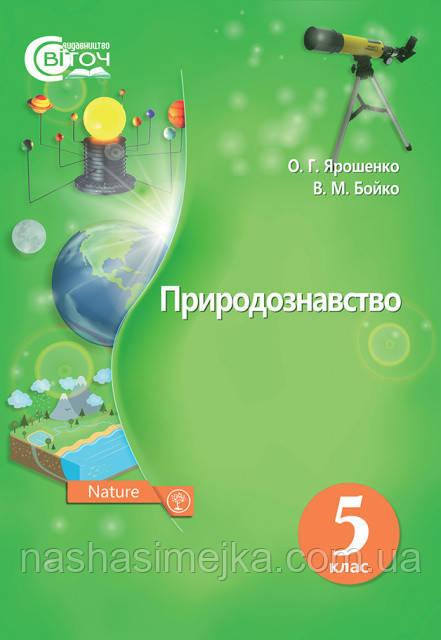 Ярошенко О. Г./Природознавство, 5 клас. Підручник. (НОВА ПРОГРАМА) (Світоч)