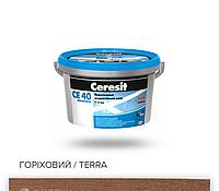 СЕ 40/2 кг Эластичный водостойкий цветной шов 6 мм (ореховый) Ceresit