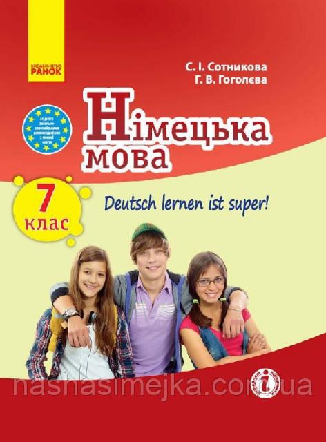 «Deutsch lernen ist super!» Німецька мова : підручник для 7 класу ЗНЗ