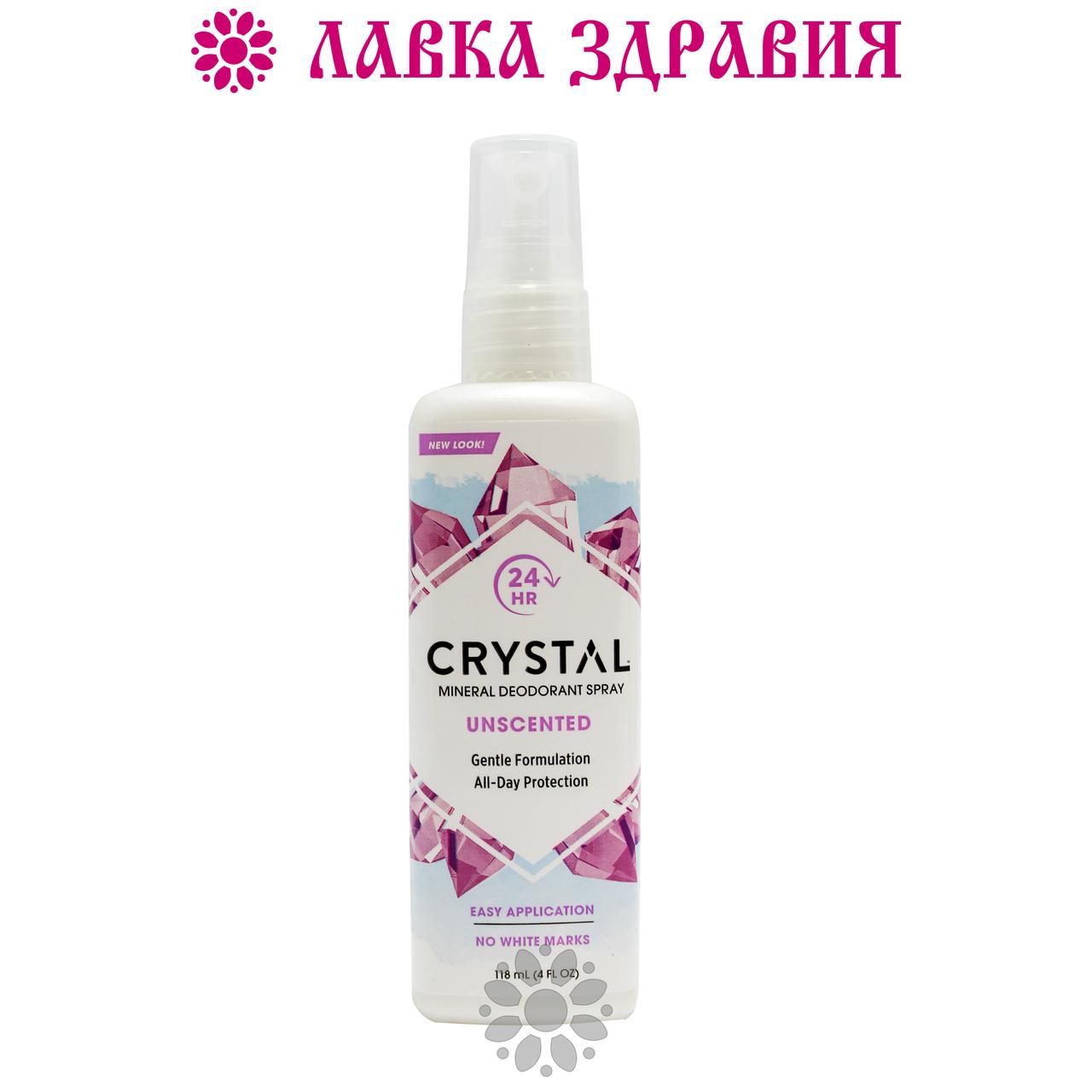 """Дезодорант-спрей для тела """"Кристалл"""" без запаха, 118 мл, США-Тайланд"""