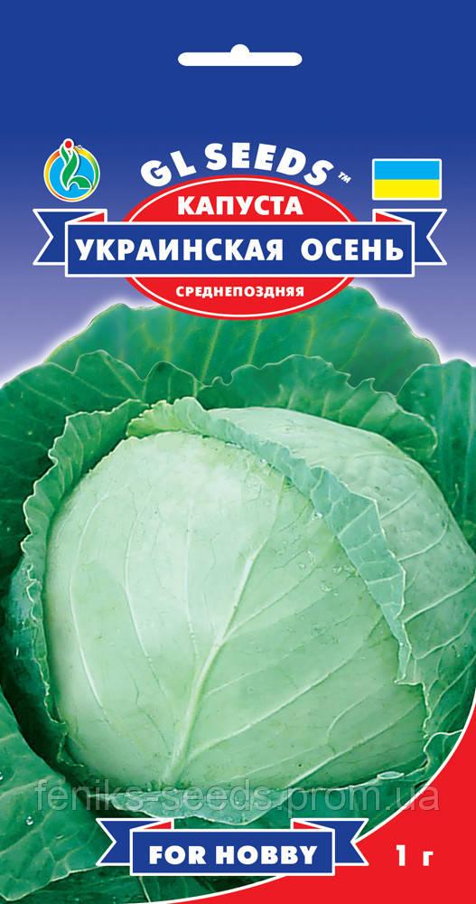 Капуста Украинская осень 1г GL Seeds