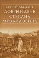 Добрый день Степана Михайловича. Аксаков С. Т.