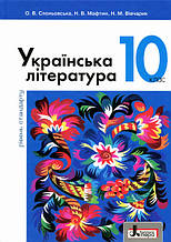 Українська література. Підручник. 10 клас. Рівень стандарту (Літера)