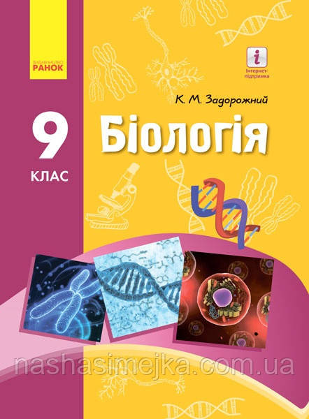Біологія. Підручник 9 клас для ЗНЗ. (Задорожний К. М.)