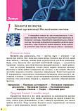 Біологія. Підручник 9 клас для ЗНЗ. (Задорожний К. М.), фото 3