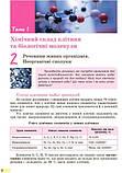 Біологія. Підручник 9 клас для ЗНЗ. (Задорожний К. М.), фото 5