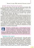 Біологія. Підручник 9 клас для ЗНЗ. (Задорожний К. М.), фото 6