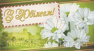 Листівка конверт для грошей. З ювілеєм.