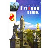 Русский язык, 8 кл. (ст.прогр.)  Быкова Е.И.